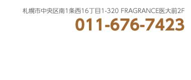 札幌市中央区南1条西16丁目1-320 FRAGRANCE医大前2F TEL:011-676-7423
