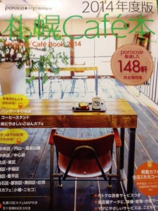 CAFE本2014-1
