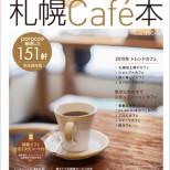 cafe本2015