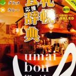 札幌食辞典