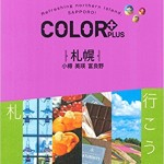 Color plus 札幌